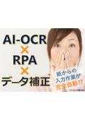 【AI_OCR×RPA×データ補正】説明資料2