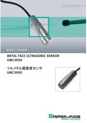 フルメタル超音波センサ『UMC3000』 表紙画像