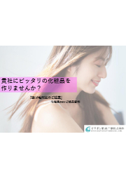 【化粧品OEM】抜け毛対策!育毛剤の開発 表紙画像
