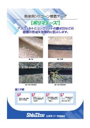 除草作業が削減できます/防草対策に使用できるシリコーン接着テープ『ポリマエース』 表紙画像