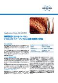 【技術資料】マクロATRイメージングによる粉末飲料の評価