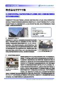 Dr.工程Family導入事例~株式会社ササヤマ様(鳥取県鳥取市)