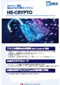 組込み向け暗号ライブラリ『HE-CRYPTO』