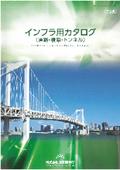 インフラ用(道路・橋梁・トンネル) 製品カタログ