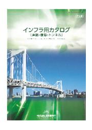 インフラ用(道路・橋梁・トンネル) 製品カタログ 表紙画像