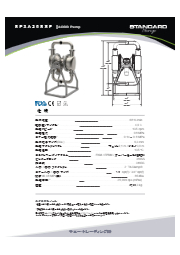 (STD)3AAODD エアー式サニタリダイアフラムポンプ(2.S,FKM/EPDM) 表紙画像