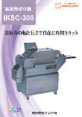 高速角切り機『IKSC-300』 表紙画像