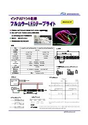 LEDテープライトフルカラー12Vライトアップで大阪を緑の街に!各LED毎に別売りDMX-SPIデコーダソフトで個別RGB制御可 表紙画像