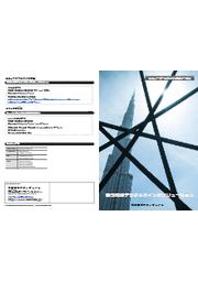 建設現場デジタルツイン化ソリューション(3D計測・4K撮影) 表紙画像