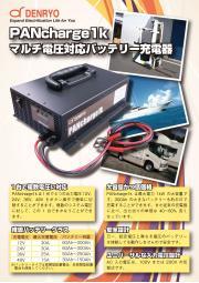 マルチ電圧対応バッテリー充電器『PANcharge1k』 表紙画像