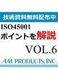【※資料無料配布中】ISO45001 箇条8『運用』プロセスの具体的な展開を解説 表紙画像