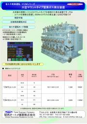 大型マウントタイプ窒素ガス発生装置『KTZMシリーズ』 表紙画像