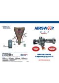 粉体・粉粒体流動活性化システム『AirSweep』