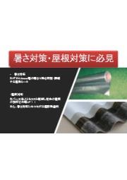 事例付き資料『暑さ対策工事・屋根の補強工事』 表紙画像