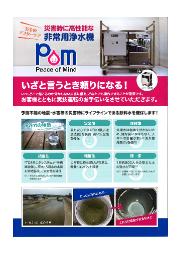 非常用浄水機『Pom(ポム)』 表紙画像