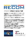 550W AC/DC電源『RACM550シリーズ』