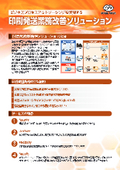 BPOサービス『印刷発送業務改善ソリューション』