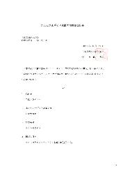 F☆☆☆☆日藻プライマー 表紙画像