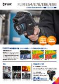 サーモグラフィカメラ『FLIR E54/E76/E86/E96』