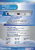 直流高電圧電源『HVUシリーズ』 表紙画像