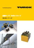 近接センサ|Factor-1機能対応近接センサ「角形QV40シリーズ」 表紙画像