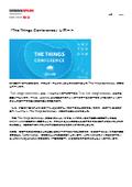 【レポート】「The Things Conference」レポート