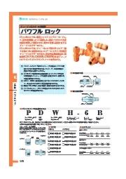 ◆◇チューブコネクター 黄銅製 パワフルロック◇◆ 表紙画像