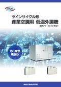 ツインサイクル形 産業空調用低温外調機