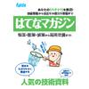 はてなマガジン_精密空調機編.jpg