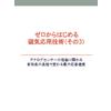 ゼロからはじめる磁気応用技術(3) マコメ研究所様.jpg