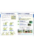密閉式プッシュプル型換気装置(下降気流・送風機無し) 表紙画像