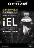 無電極ランプ iEL照明 インダクションエコライト