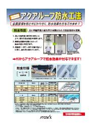 アクアルーフ防水工法 表紙画像