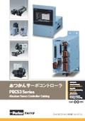 TAIYO 新型あつかんコントローラチラシ 表紙画像