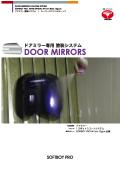 【ドアミラー塗装システム】Door Mirrors 表紙画像