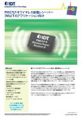 P9027LP-R ワイヤレス給電レシーバー 3W以下のアプリケーション向け 表紙画像