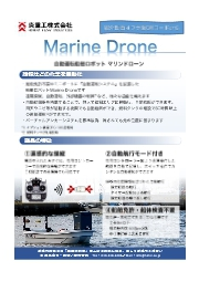 Marine Drone 自動運転船舶ロボット マリンドローン 表紙画像