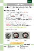 アルミマニホールド加工カタログ 表紙画像