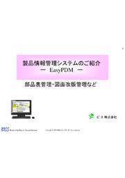 開発・設計情報管理システム「EasyPDM」機能紹介 表紙画像