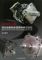 高性能駆動装置開発株式会社 会社案内 表紙画像