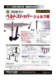 プロセブンベルトストッパー(シェルフ用) 《地震対策用品》 表紙画像
