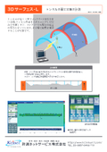 3Dスキャン計測システム 3Dサーフェス-L 表紙画像