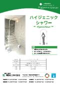 【次亜塩素水ハイジェニックウォーター】ハイジェニックシャワー