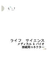 バイオプロセス用継手(ジョイント・カップリング・コネクタ)カタログ(和文) 表紙画像