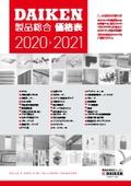 ダイケン 製品総合 価格表【2020 ⇒ 2021】 表紙画像
