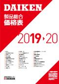 ダイケン 製品総合 価格表【2019 ⇒ 2020】