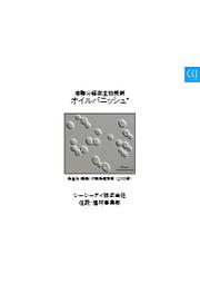 【技術資料】油脂分解微生物製剤『オイルバニッシュ』 表紙画像