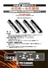 【防火区画貫通部耐火部材】耐火FGキットシリーズ中空床・中空壁用 表紙画像