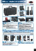 防水・防塵型トランク IEX エクスプローラーケース ヘブンリーライト