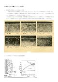 【技術資料】ガス軟窒化処理(SNプロセス)